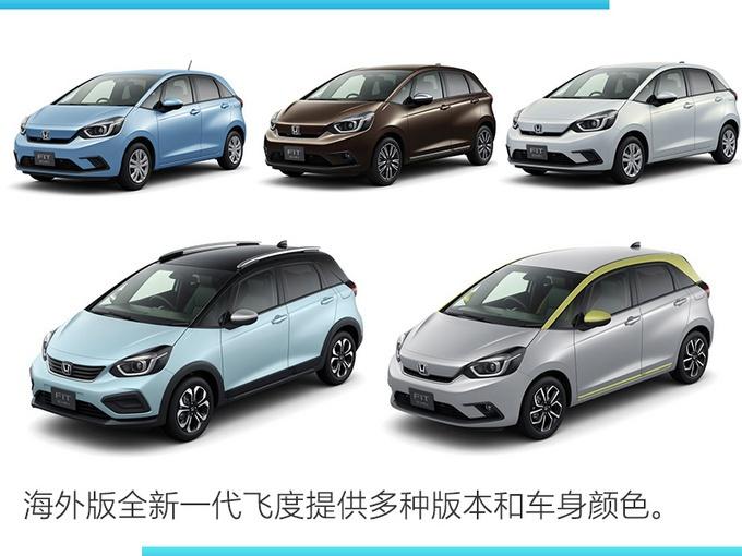 下半年将上市的10款轿车 全新飞度、高尔夫领衔
