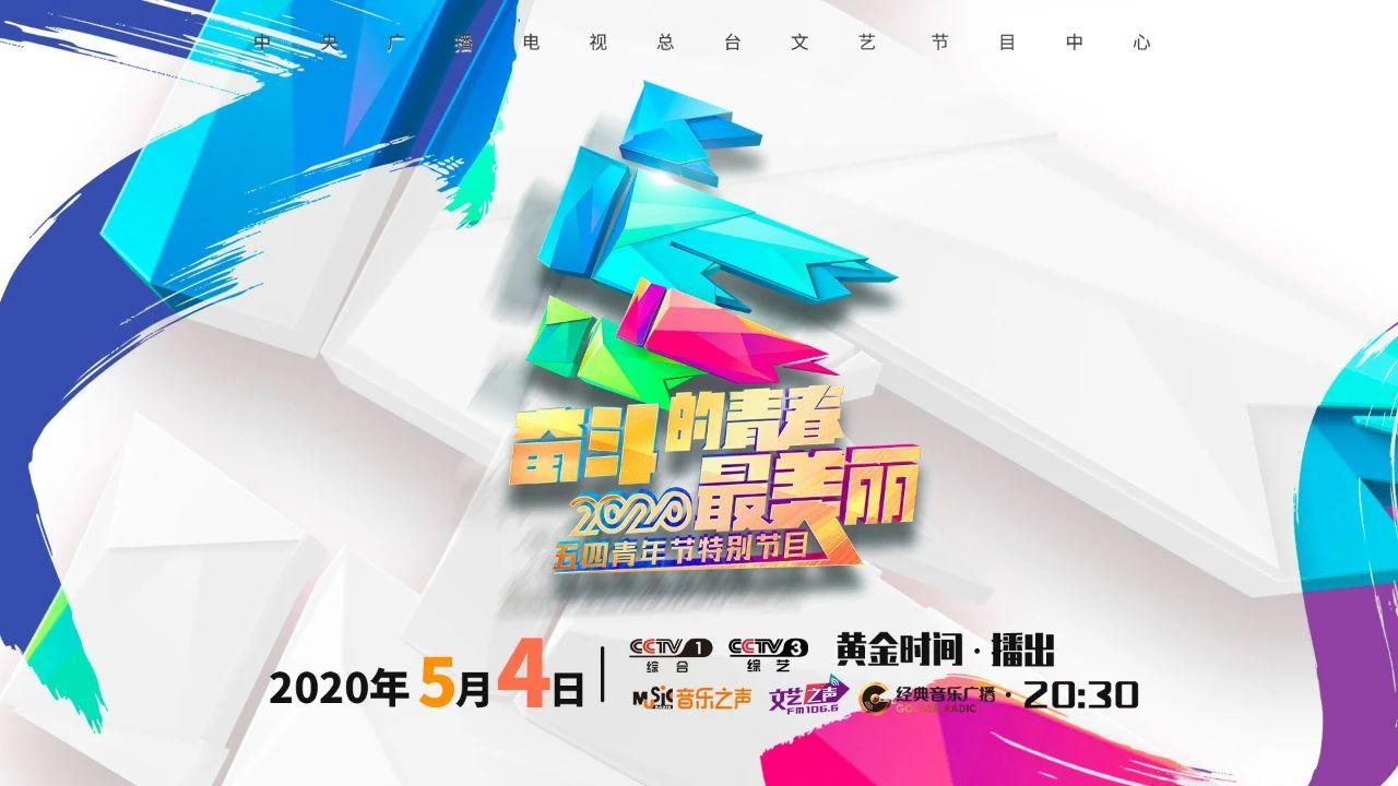 [摩天招商]2020年五摩天招商四青年节特别节目今图片