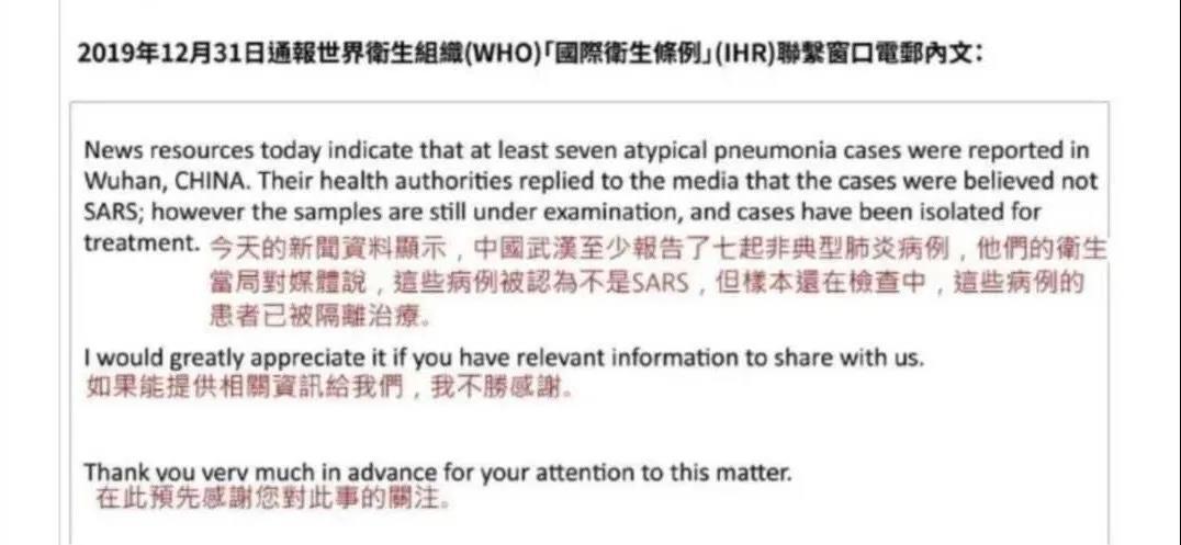 △台湾给世卫的电邮,通篇没见所谓提示