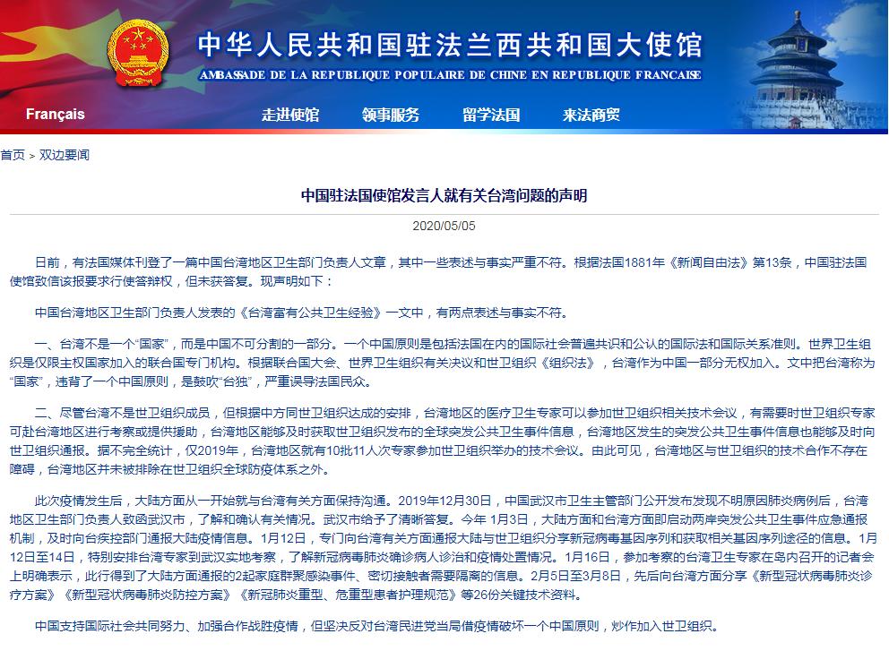 """台湾地区卫生部门负责人在法媒发文鼓吹""""台独"""" 中使馆发声明图片"""