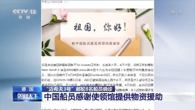 """德国 """"迈希夫3号""""邮轮8名船员确诊 中国船员感谢使领馆提供物资援助图片"""