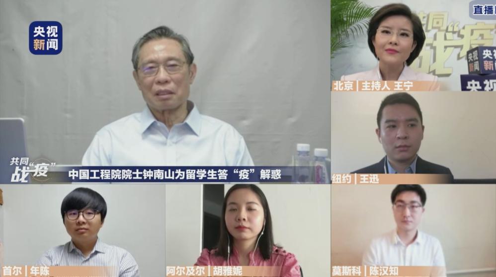 高德招商:钟南山连线留学高德招商生给出9个图片