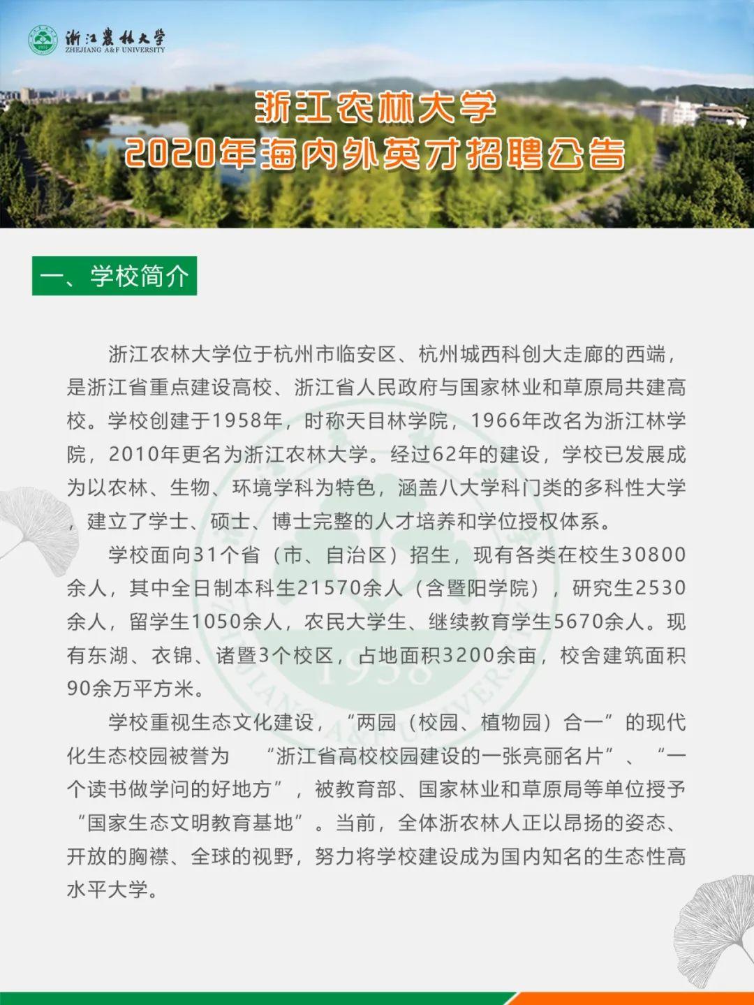 期待优秀的你加入:浙江农林大学面向全球诚聘英才图片