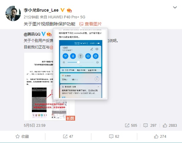 """华为李小龙回应""""华为手机提示拦截QQ删除照片"""""""
