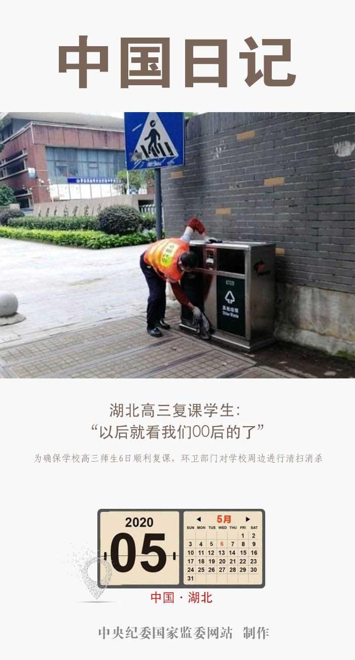 月6日|湖杏悦注册北高三复课学生,杏悦注册图片