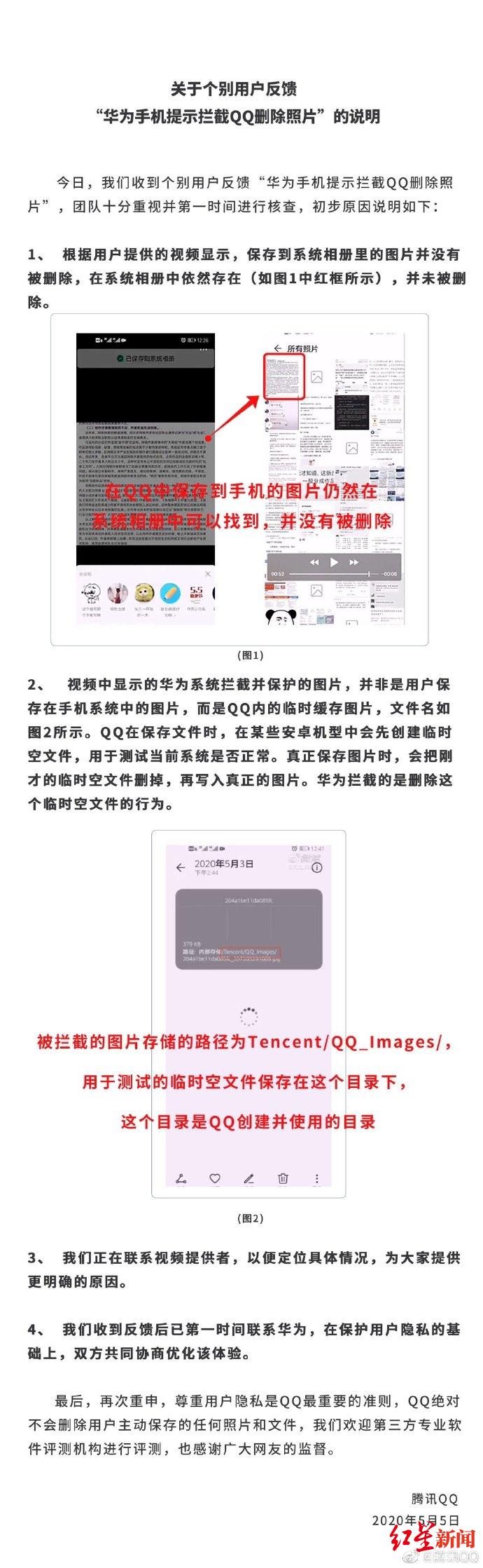 腾讯QQ发布的说明