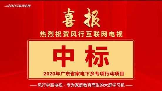 广东省政府5.8亿助力家电下乡 风
