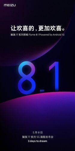 魅族17将首发全新Flyme 8.1系统:终于升级到Android10!
