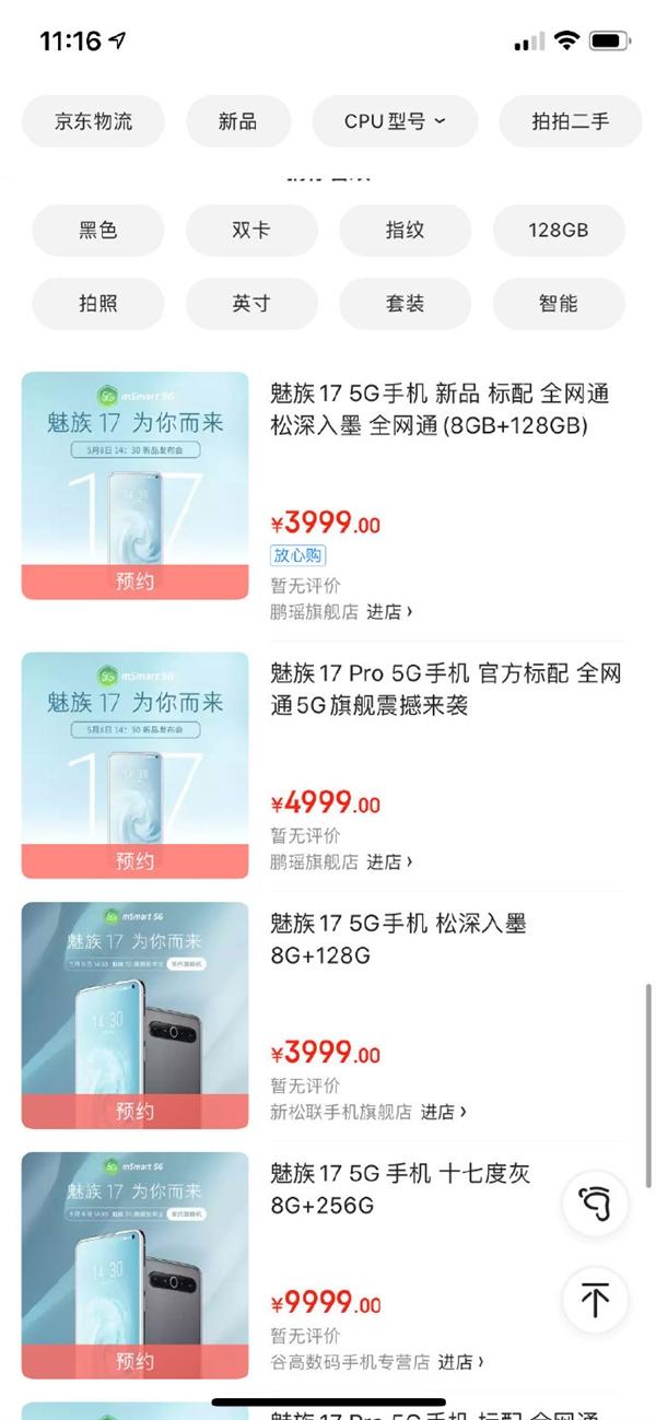 魅族17售价曝光:要卖3999元?