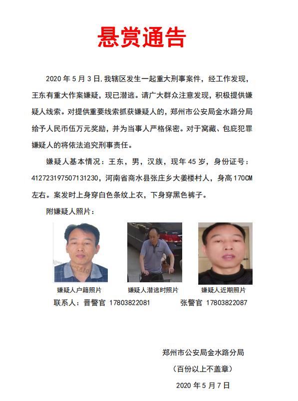 河南郑州发生重大刑案 警方悬赏5万元抓捕嫌疑人图片