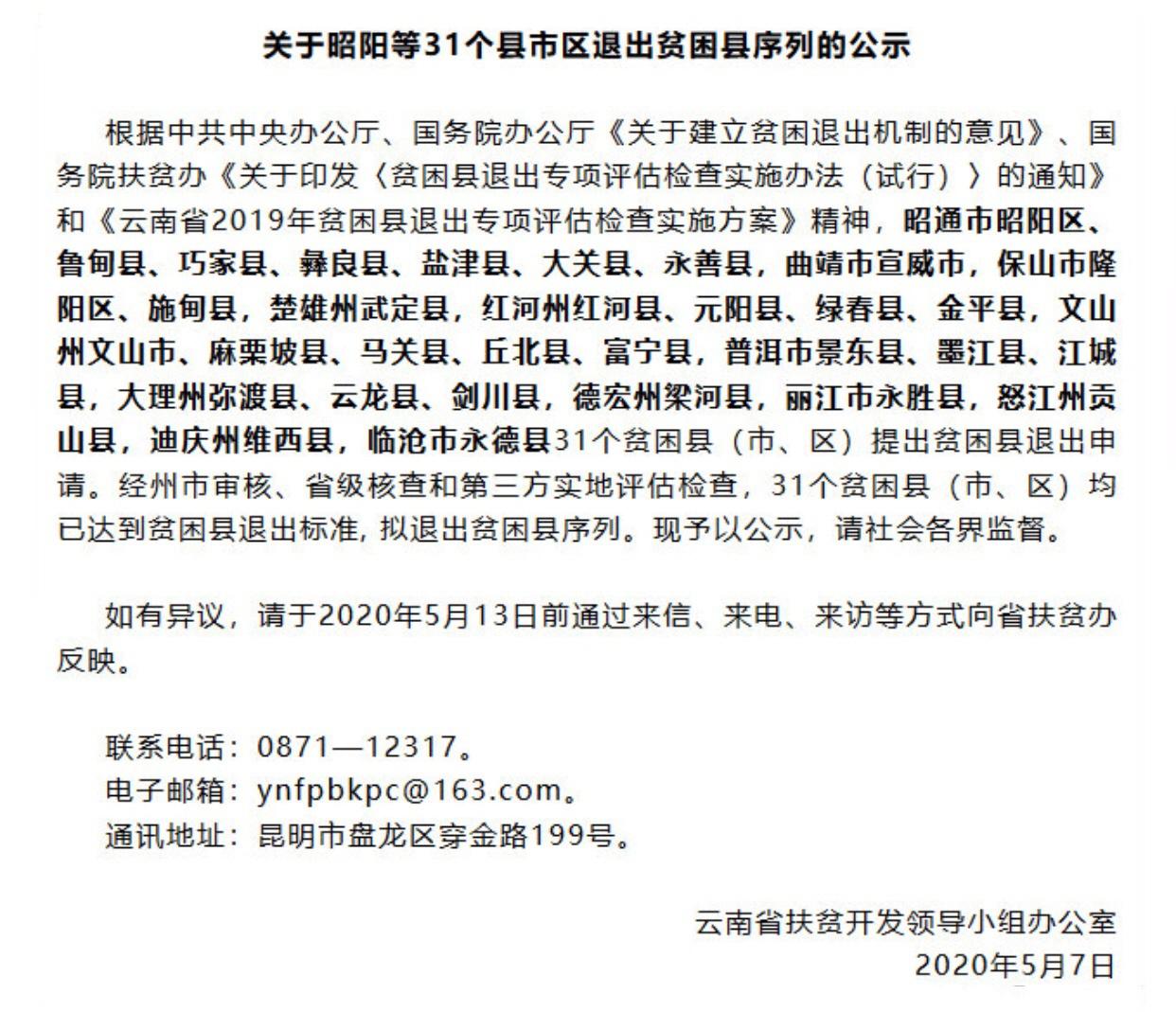 摩天代理,云南省31个摩天代理县市区图片