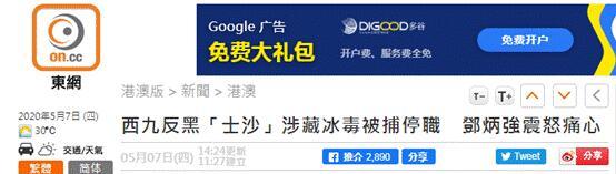 香港西九龙反黑组警长涉藏毒被捕 港警一哥震怒痛心图片