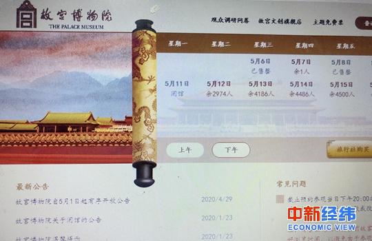 故宫博物院预约页面。中新经纬 张猛 摄