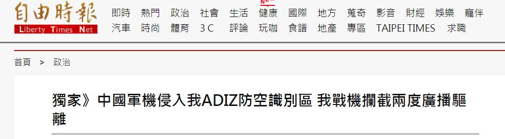 """台防务部门称解放军军机进入台""""防空识别区""""图片"""