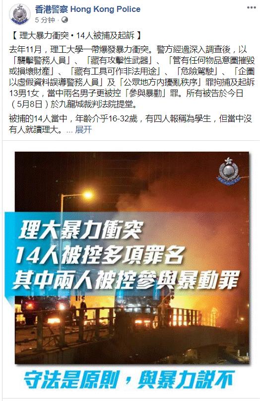 摩天注册:参与香港理大暴力冲突摩天注册港警拘图片
