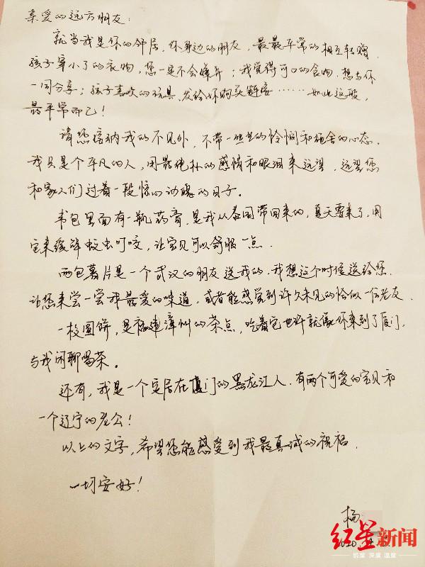 厦门卖家寄给武汉买家的一封信刷屏:请接纳我的不见外图片