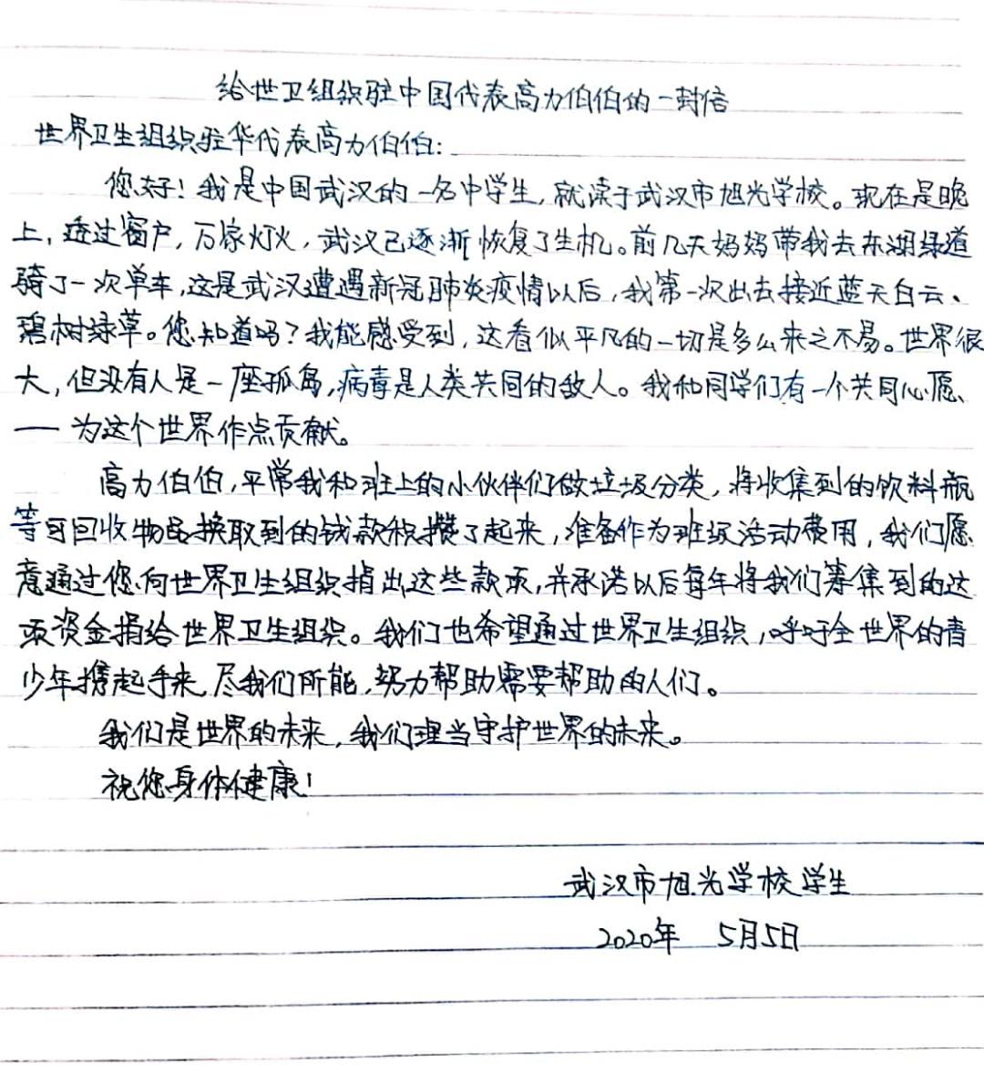 「摩天娱乐」学生写给摩天娱乐世卫组织驻华代表高图片