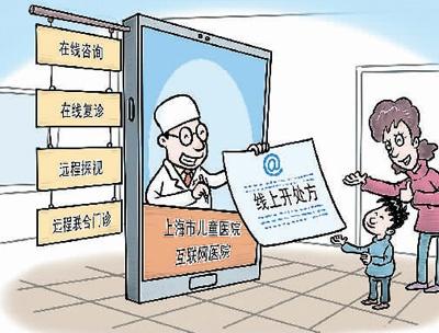 上海市儿童医院互联网医院包括在线咨询、在线复诊、远程探视等多种功能,为患者提供便捷高效的服务。刘道伟作(新华社发)