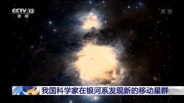 赢咖3,国科学家在银河系发现赢咖3新的移动星群图片