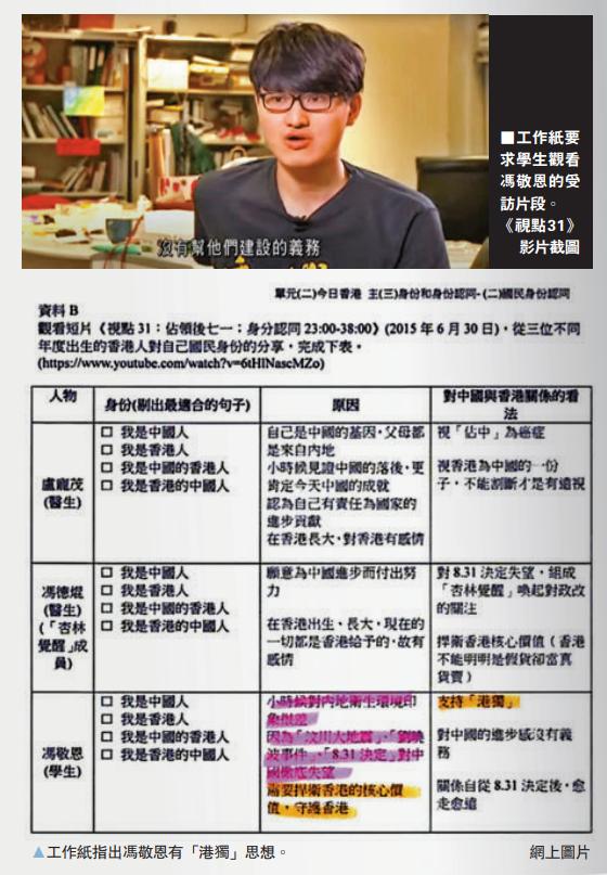 「摩天开户」学校摩天开户被曝使用毒教材香港教图片