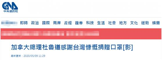 赢咖3代理,鲁多感谢台湾赢咖3代理捐口罩民图片