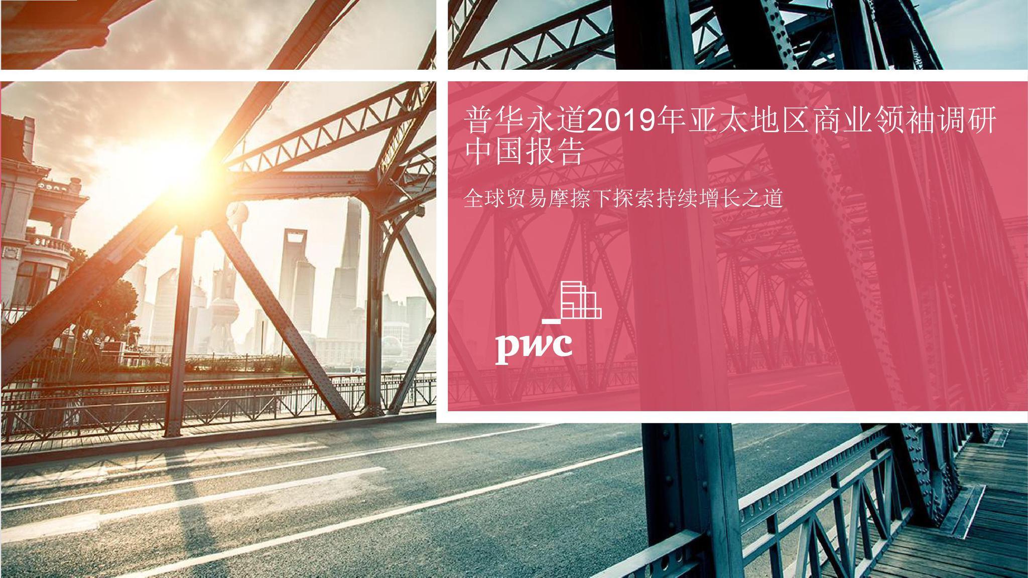 普华永道:2019年亚太地区商业领袖调研 — 中国报告