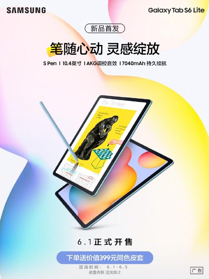 2799 元起,三星 Tab S6 Lite 平板电脑正式开售:10.4 英寸,AKG 音效
