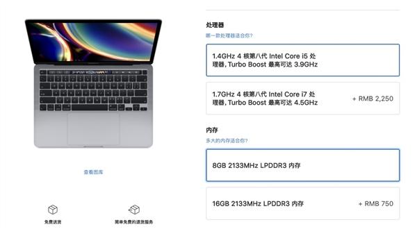 苹果中国对MacBook内存翻倍涨价:之前定价过于便宜