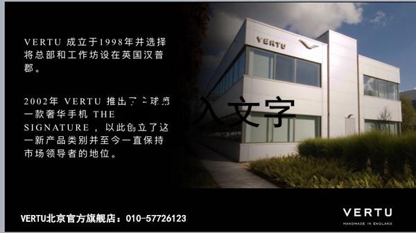 纬图VERTU手机 中国官方在线旗舰店