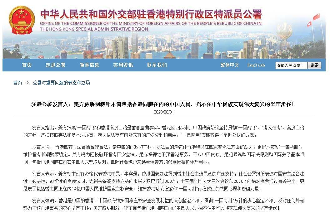 驻港公署发言人:美方威胁制裁吓不倒包括香港同胞在内的中国人民图片