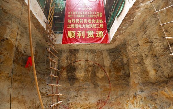 国内最长过海地下管廊过海工程贯通 中国铁建承建图片