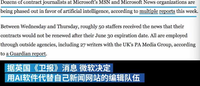 微软拟解雇新闻编辑团队 将用AI替代其工作
