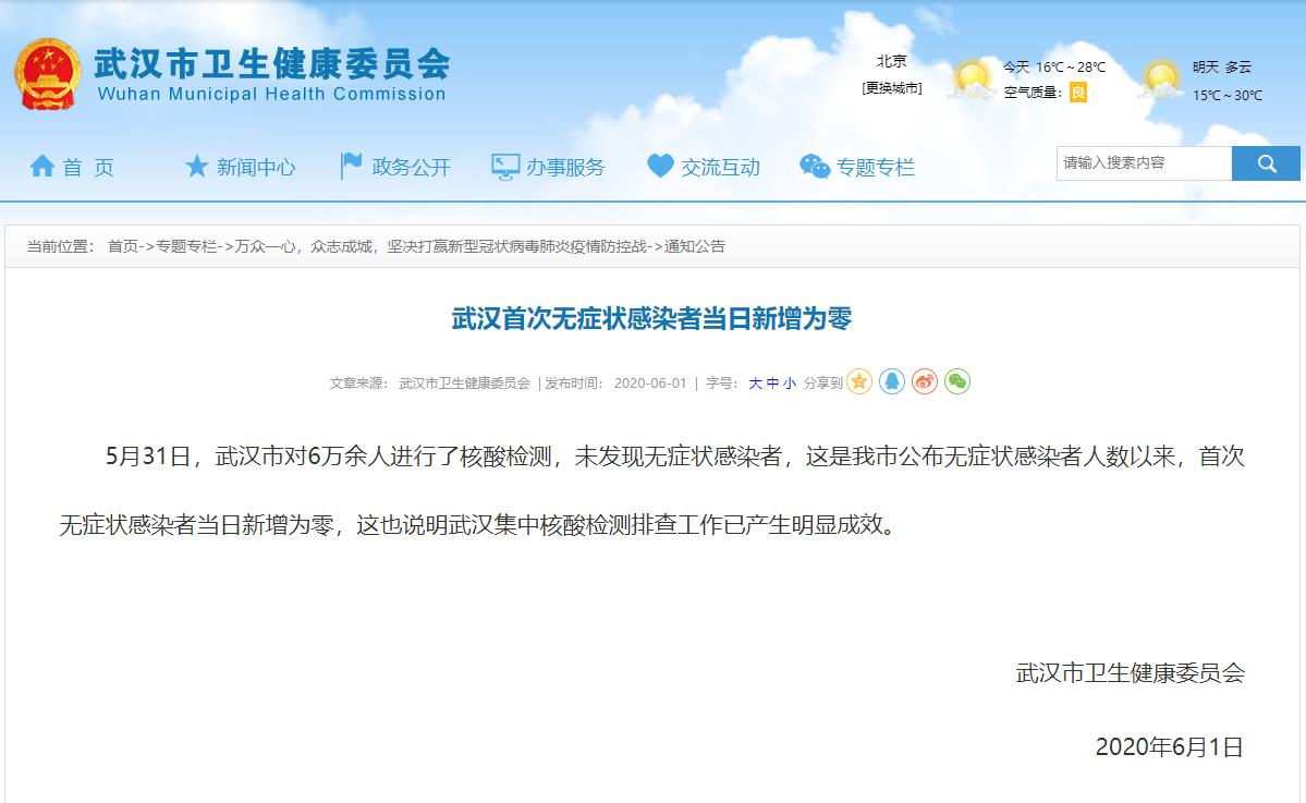 武汉首次无症状感染者当日新增为零图片
