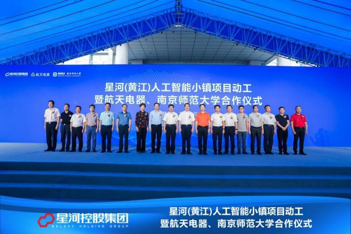 总投资超300亿,打造区域产融标杆——星河(黄江)人工智能小镇