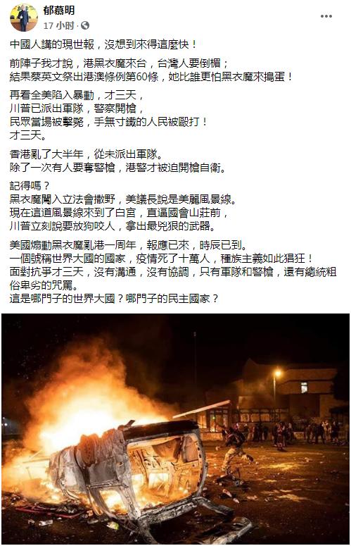 【天富】议活动新党荣誉主席郁慕明天富没图片
