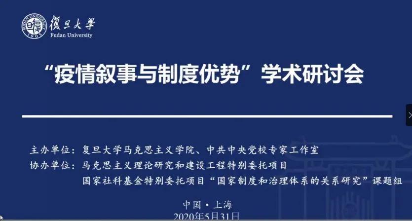 中国抗疫蓝冠故事复旦举办疫情叙事与制度,蓝冠图片