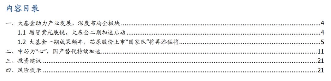 【国盛郑震湘团队】大基金助力产业发展,国产生态日趋完善