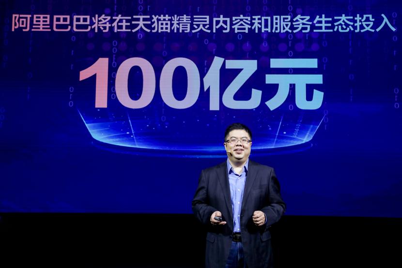 阿里宣布,今年将投百亿布局AIoT