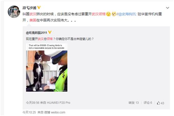 补壹刀:美国驻武汉总领馆重启,为何网友这么紧张?图片