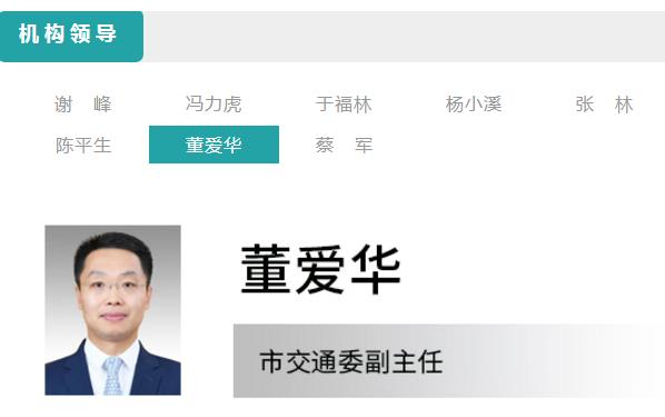 摩天注册:后董爱摩天注册华已任上海市交通委副图片