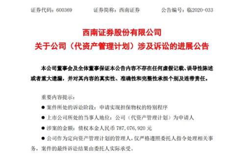 """多家券商涉诉 股权质押纠纷""""后遗症""""仍是老大难"""