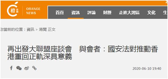 """香港再出发大联盟举行座谈会:""""港区国安法""""对推动香港重回正轨深具意义图片"""