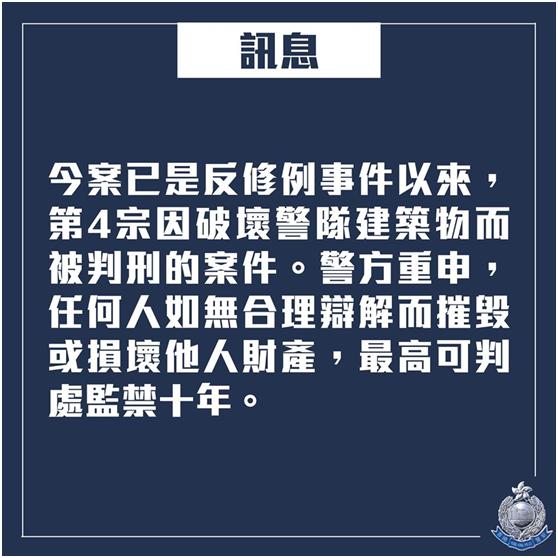 图片泉源:香港警员脸书