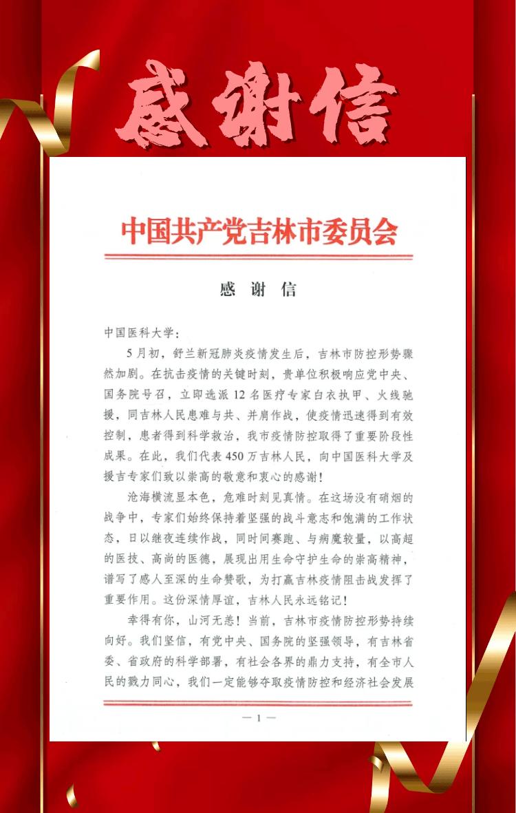 [蓝冠]吉林市人民政府向我校发蓝冠来感谢信图片