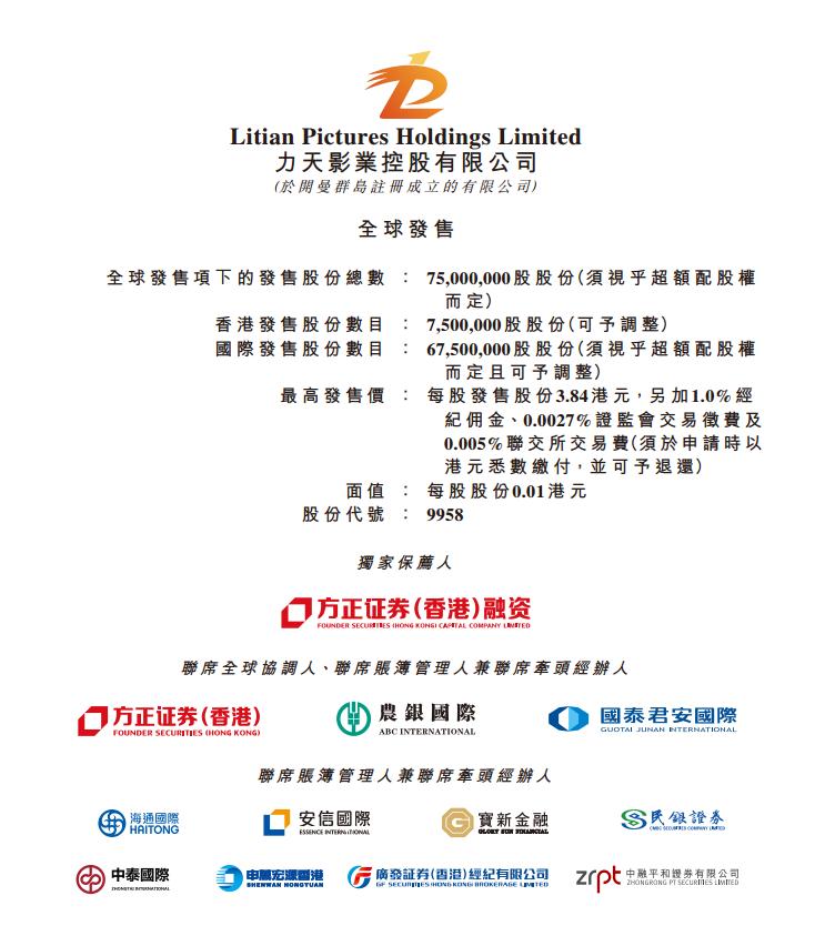 新股申购 | 力天影业(09958)6月10日-6月15日招股,入场费3878.69港元