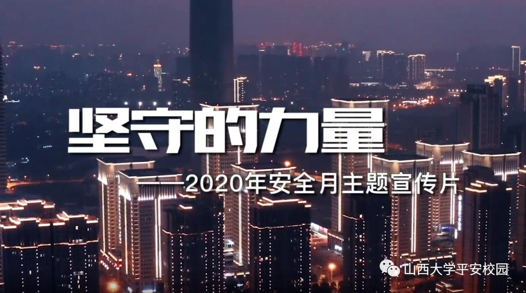 天富丨应急管理部发布2020天富年安全月主题图片