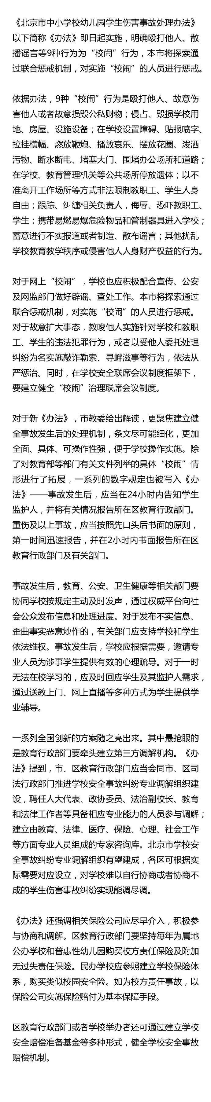"""北京:将联合惩戒九种""""校闹""""行为图片"""