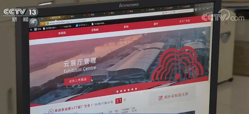 """第127届广交会借助""""互联网+云平台"""" 打造特色平台为贸易发展注入活力图片"""