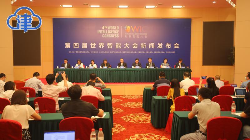 第四届世界智能大会将于天富开户6月2,天富开户图片