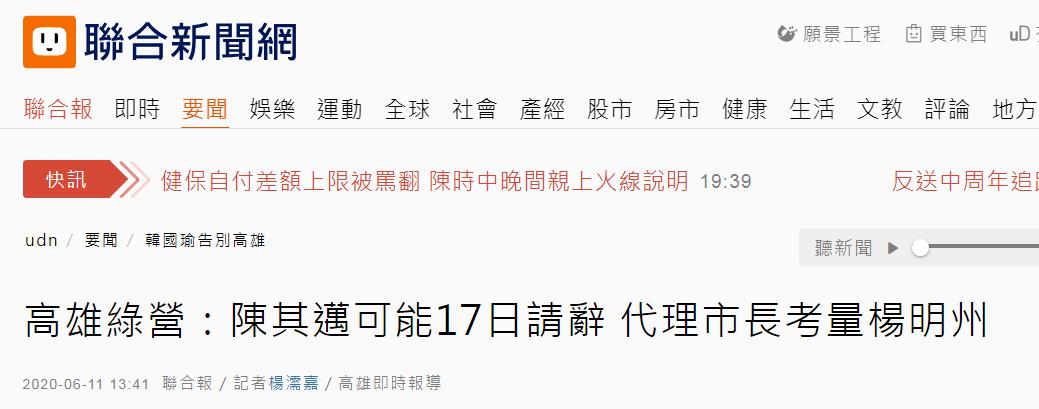 天富其迈可能下周宣布请辞投入高雄市长天富补选图片